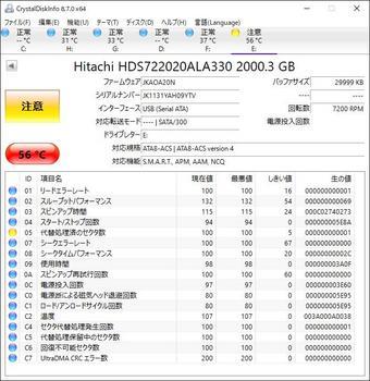 CrystalDiskInfo_20200801151248.jpg